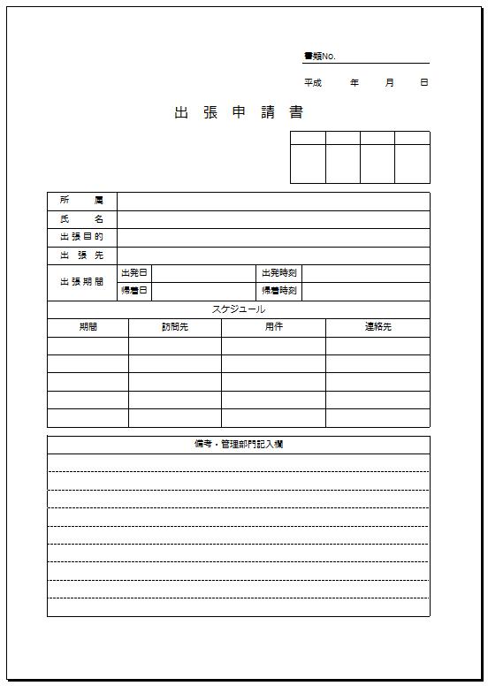 シンプル②_出張申請書テンプレート