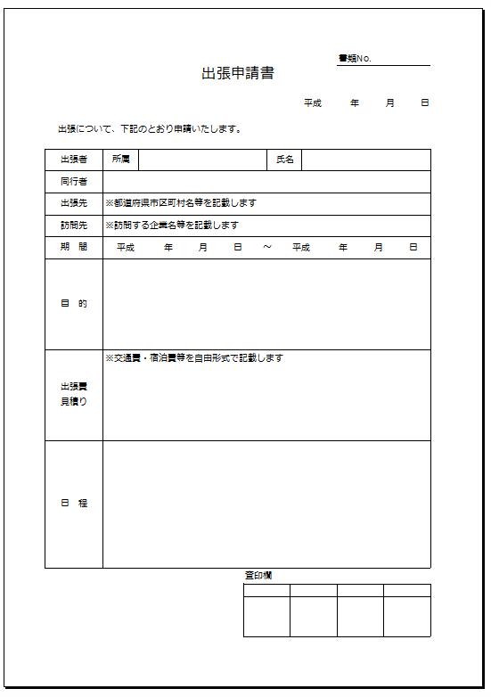自由形式_出張申請書テンプレート