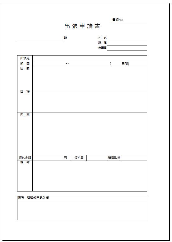 自由形式②_出張申請書テンプレート