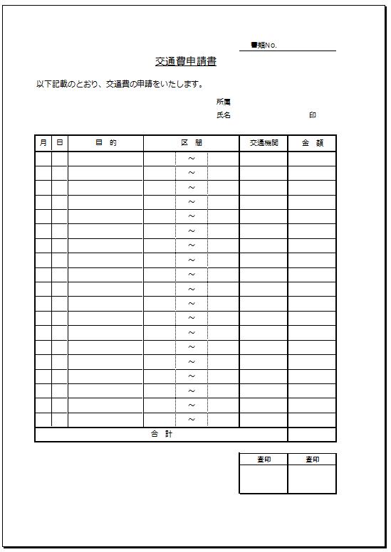 シンプル①_交通費申請書テンプレート