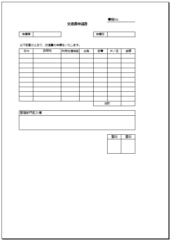 片道・往復選択_交通費申請書テンプレート