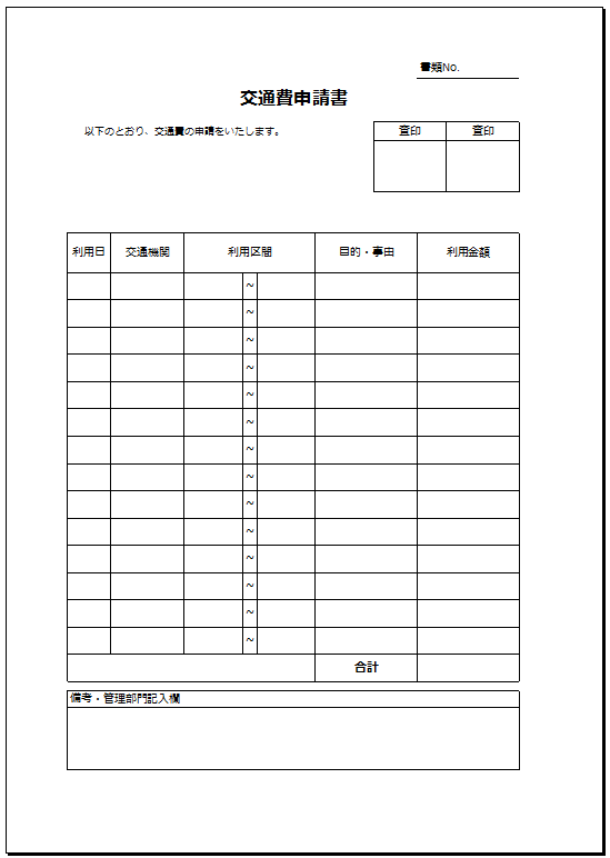 シンプル②_交通費申請書テンプレート