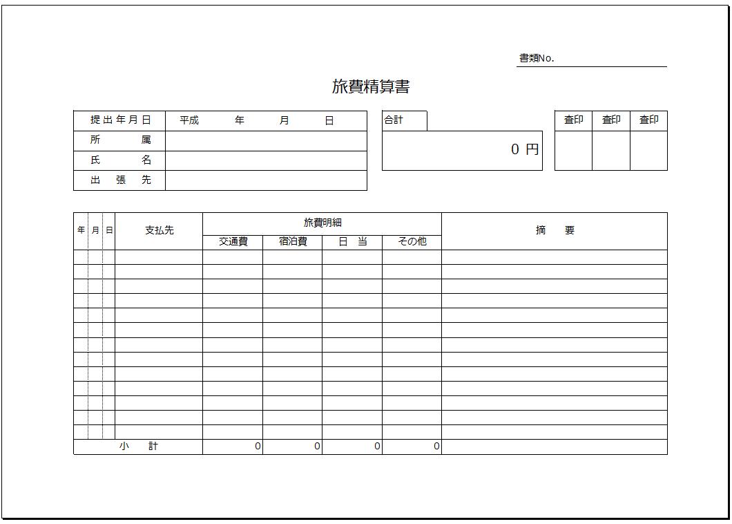 横書き①_旅費精算書テンプレート