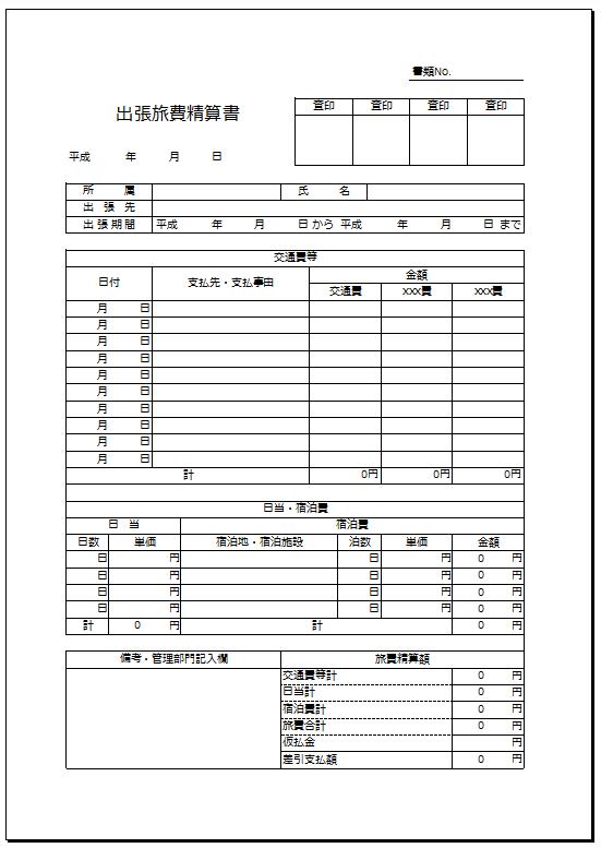 明細計算欄あり_旅費精算書テンプレート