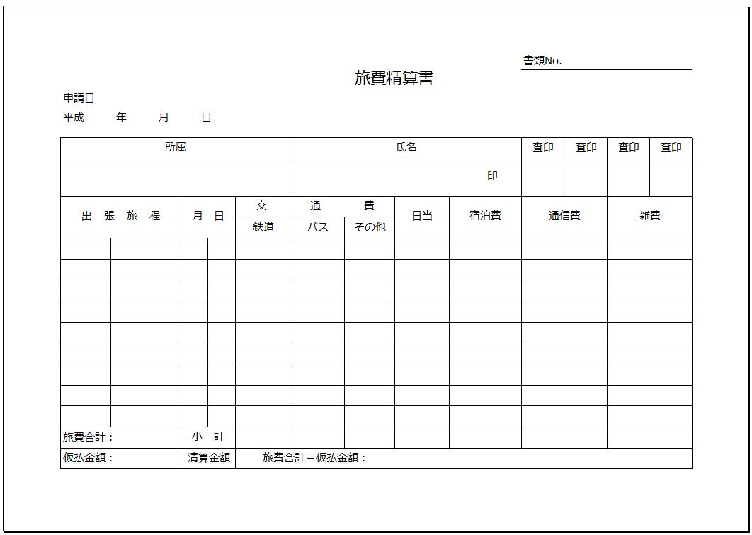 横書き②_旅費精算書テンプレート