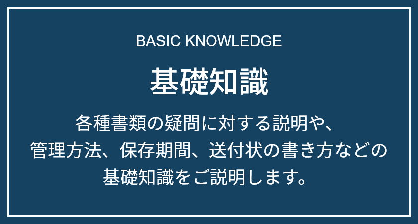 請求書の基礎知識