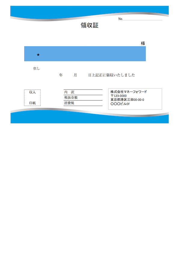 領収書テンプレート_おしゃれ_23