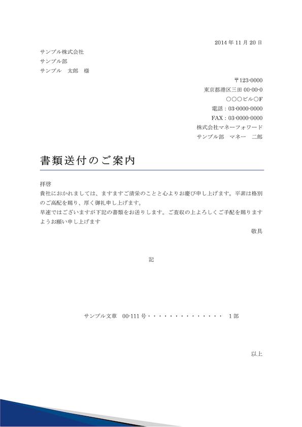 送付状テンプレート_シンプル_01