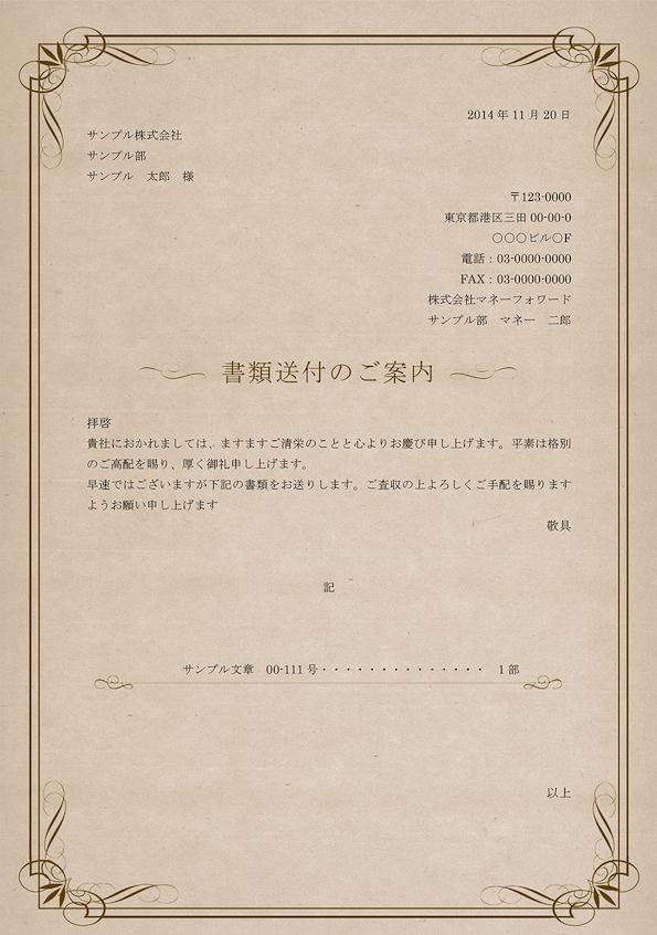 送付状テンプレート_シンプル_02