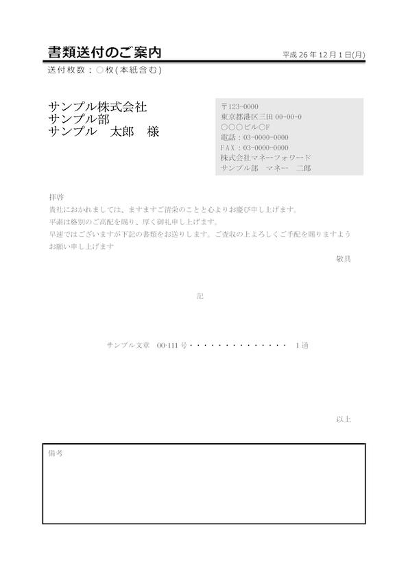 送付状テンプレート_シンプル_05