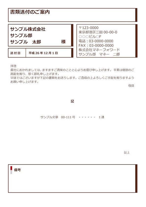 送付状テンプレート_シンプル_07