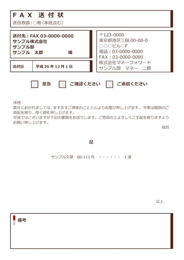 送付状テンプレート_シンプル_08