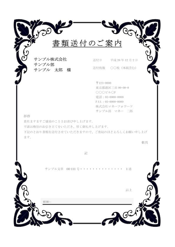 送付状テンプレート_おしゃれ_09