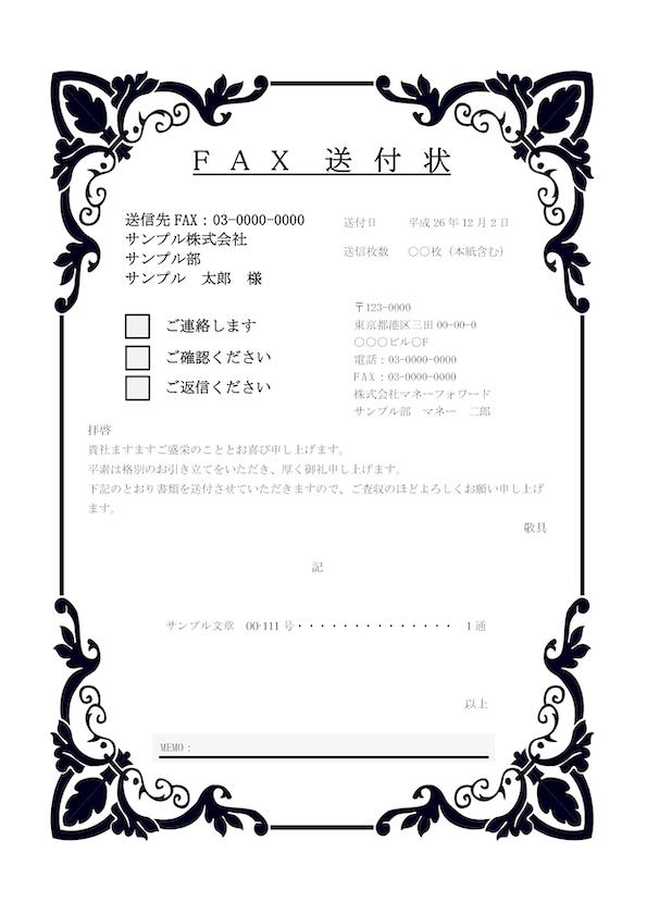 送付状テンプレート_おしゃれ_10