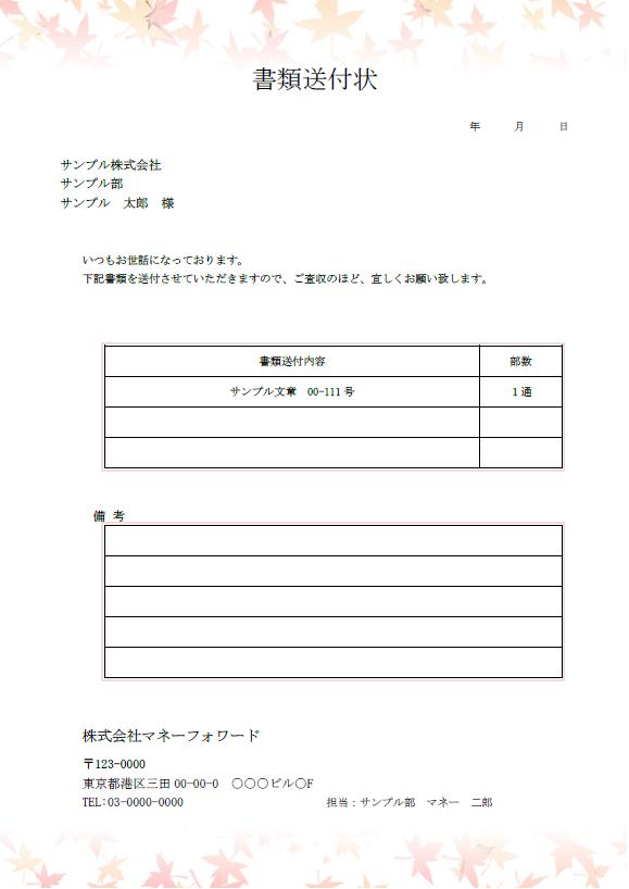 送付状テンプレート_おしゃれ_17