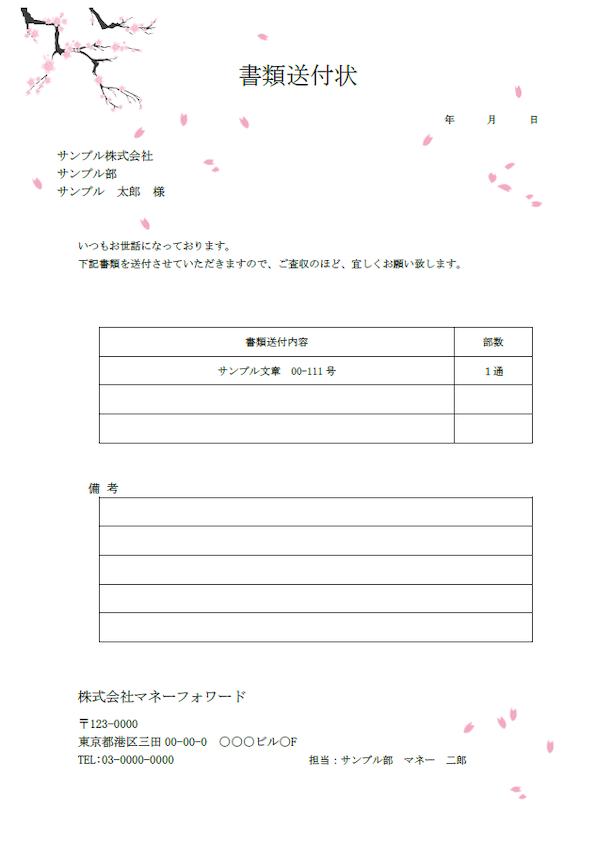 送付状テンプレート_おしゃれ_19