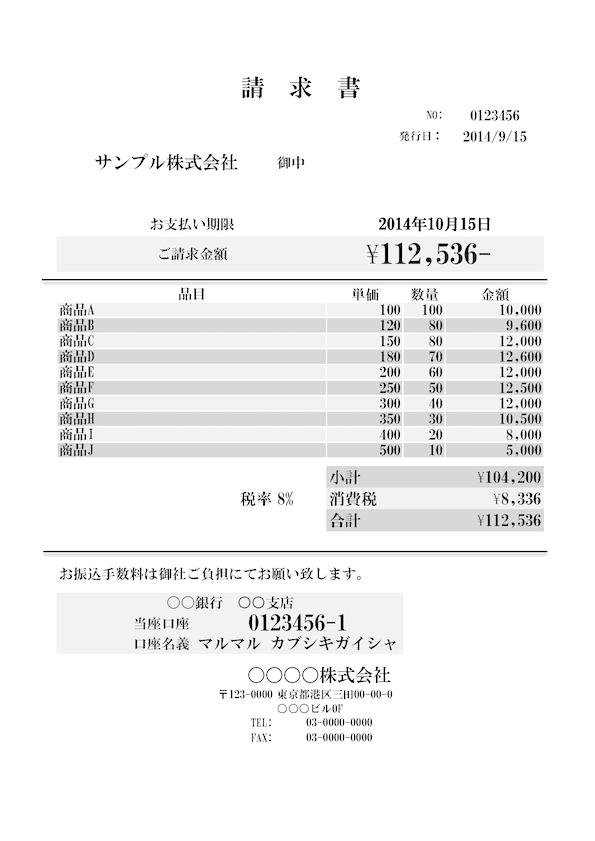 軽減税率対応の請求書テンプレート_シンプル_02
