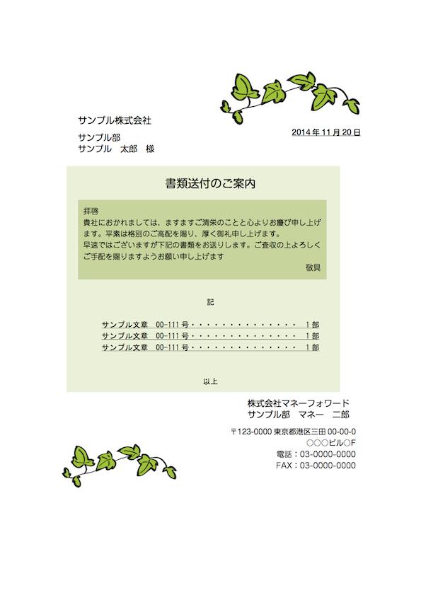 送付状テンプレート_おしゃれ_38
