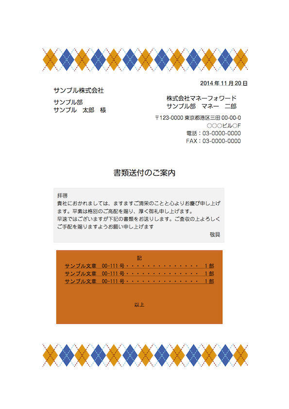 送付状テンプレート_おしゃれ_39