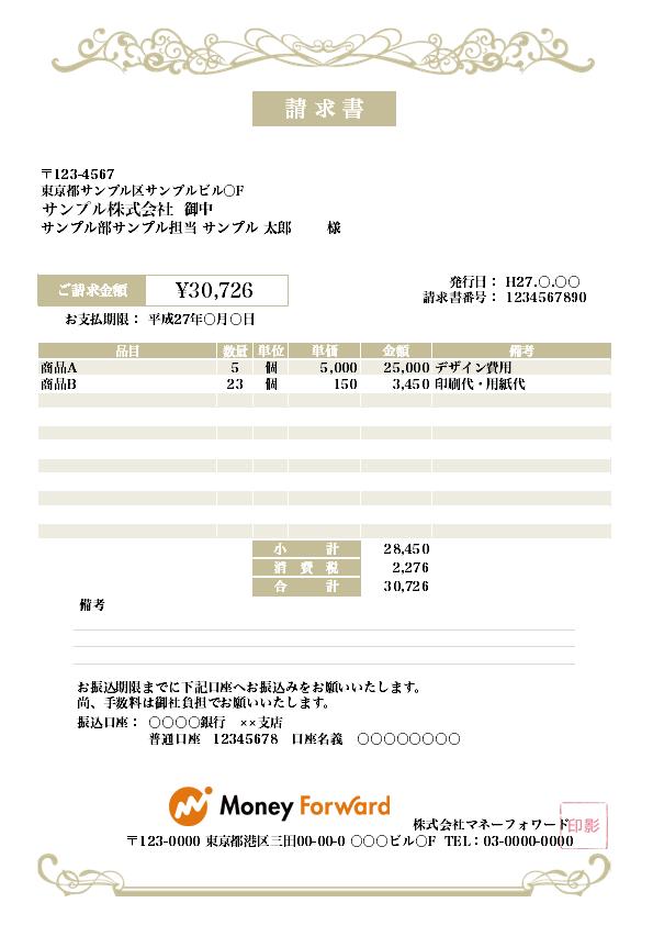 請求書テンプレート_おしゃれ_25