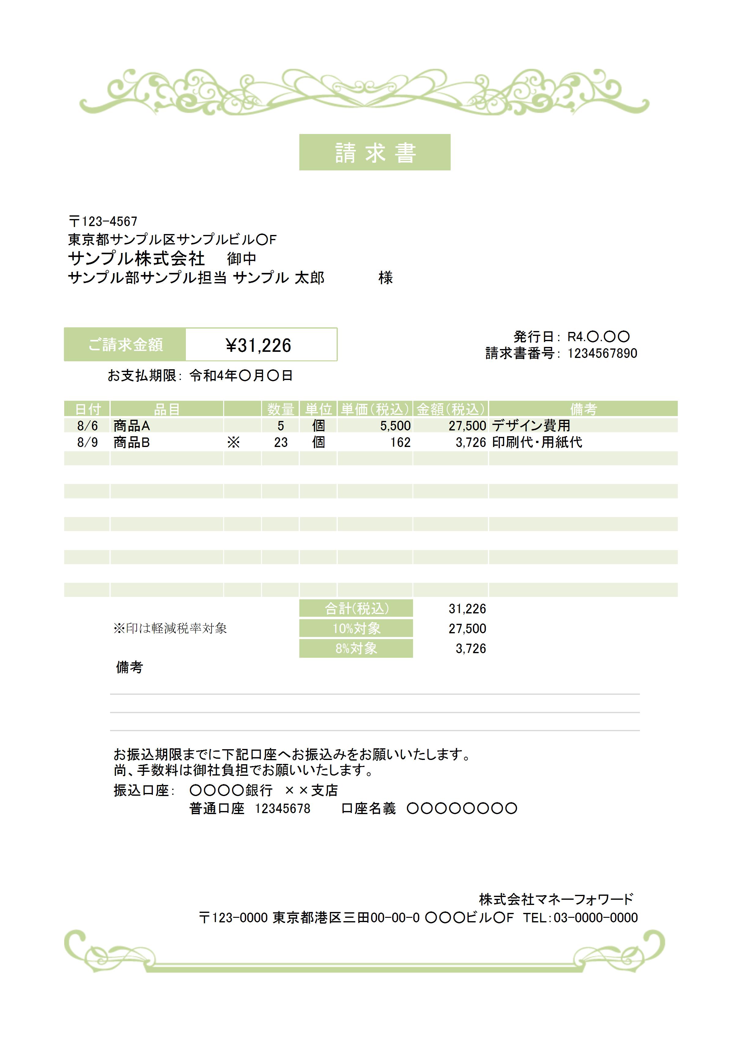 請求書テンプレート_おしゃれ_26