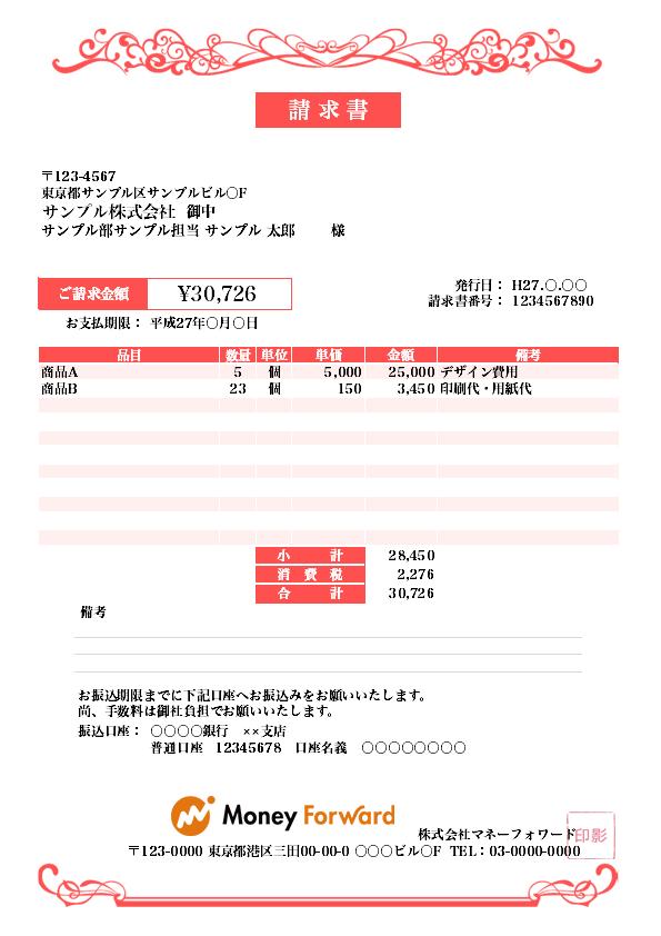 請求書テンプレート_おしゃれ_27