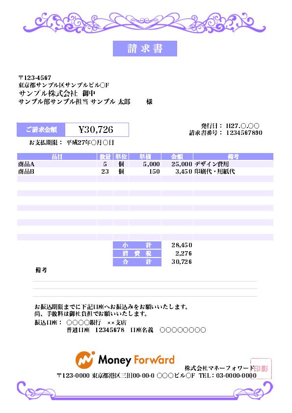請求書テンプレート_おしゃれ_28