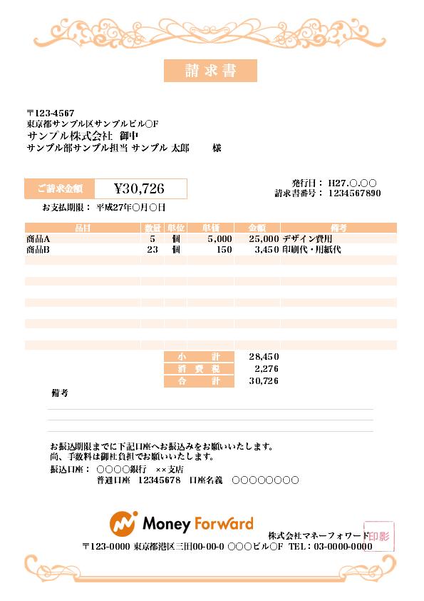 請求書テンプレート_おしゃれ_29