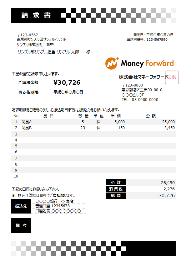 請求書テンプレート_おしゃれ_50