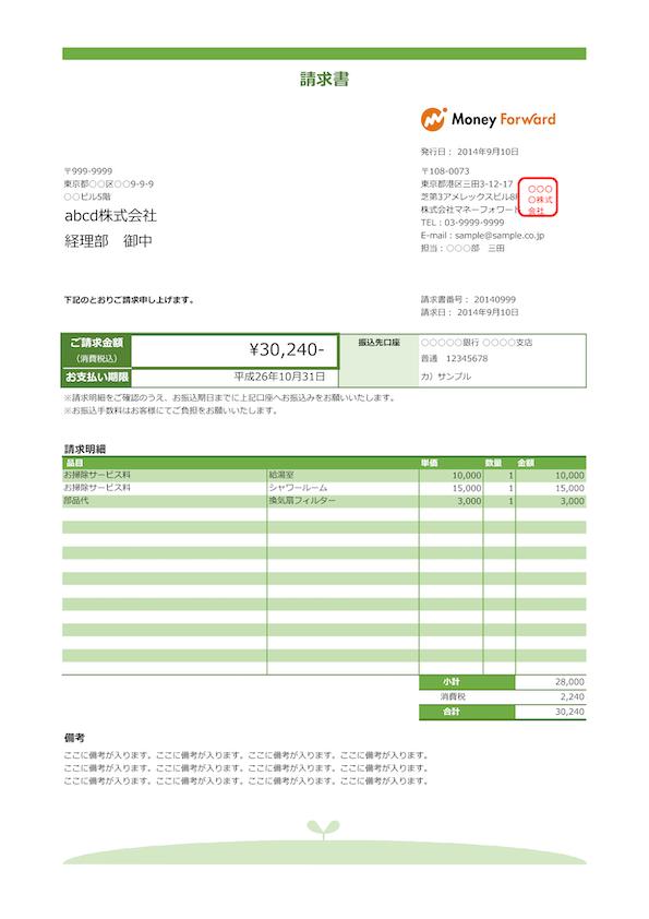 軽減税率対応の請求書テンプレート_シンプル_03