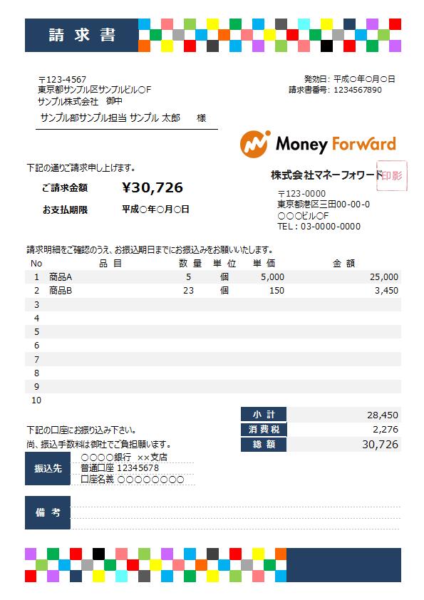 請求書テンプレート_おしゃれ_54