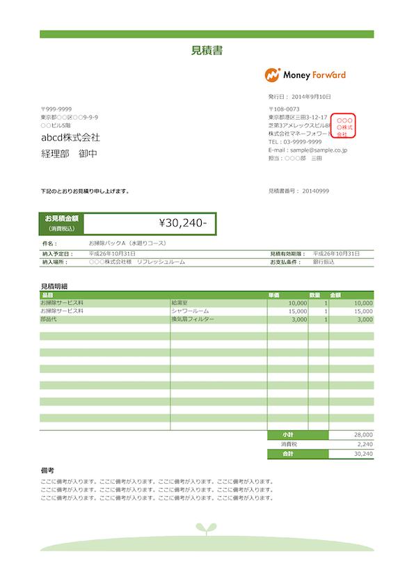 軽減税率対応の見積書テンプレート_シンプル_03