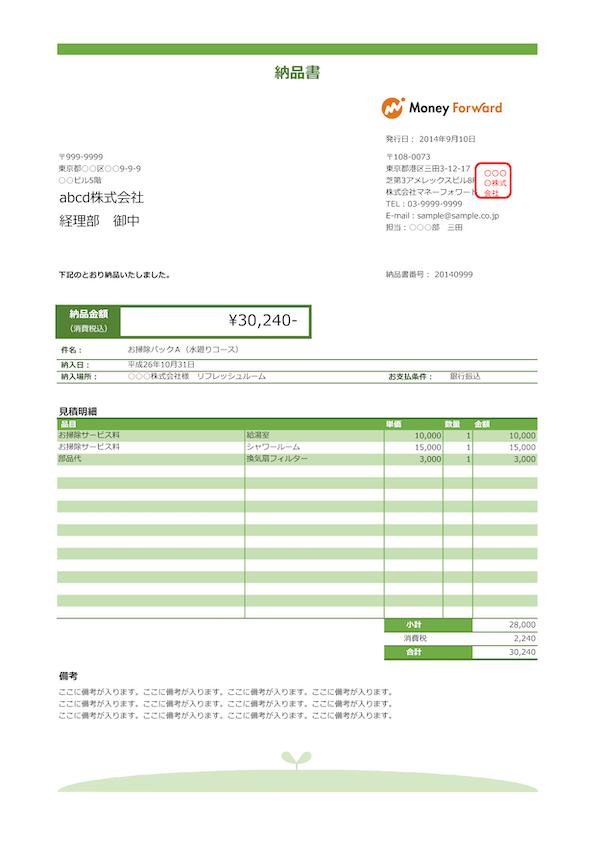 軽減税率対応の納品書テンプレート_シンプル_03