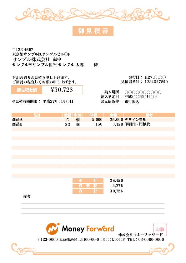 見積書テンプレート_おしゃれ_29