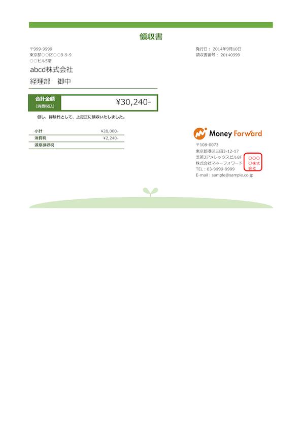 軽減税率対応の領収書テンプレート_シンプル_03