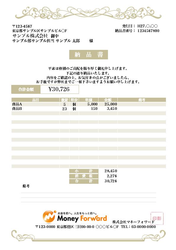 納品書テンプレート_おしゃれ_25