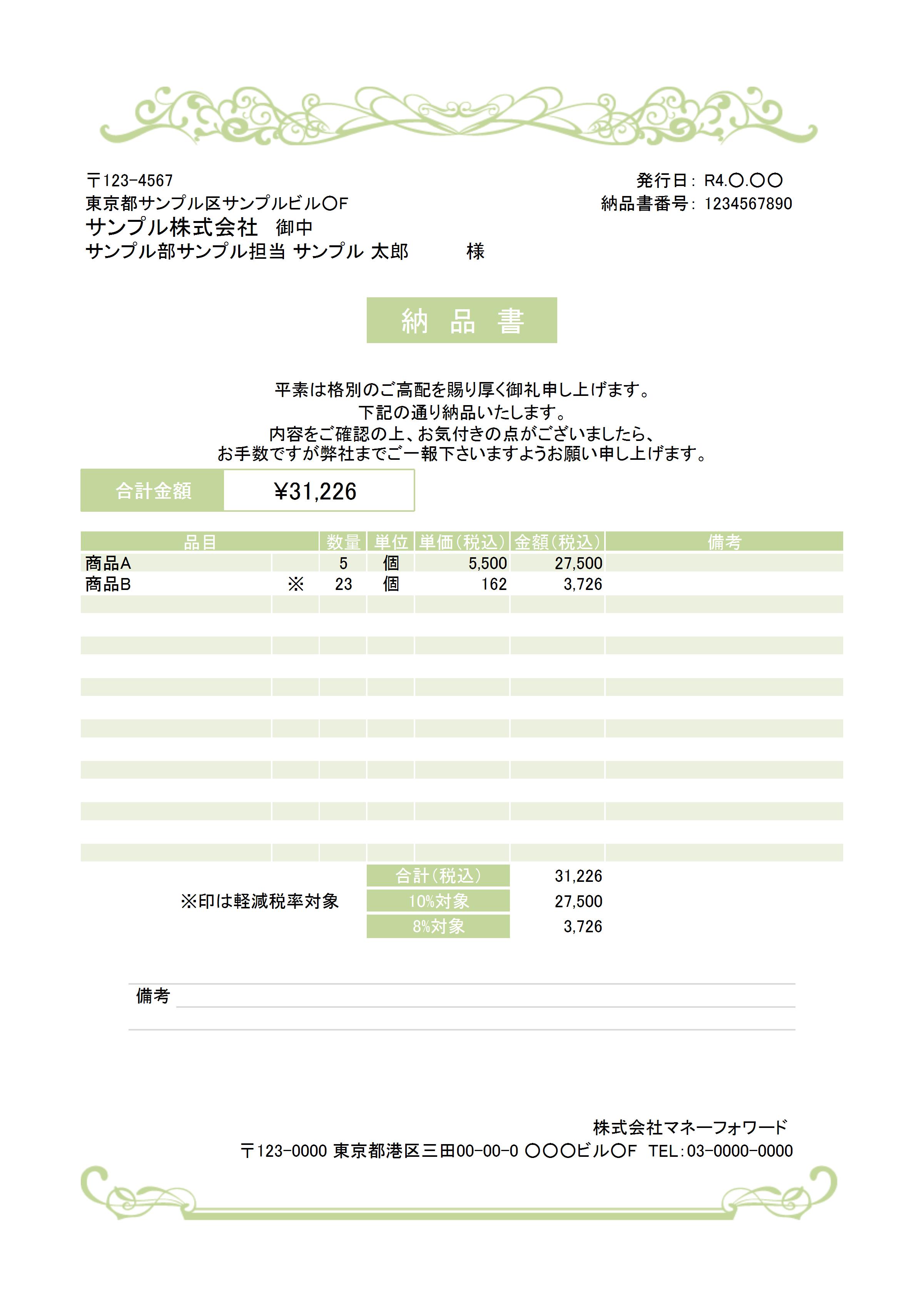 納品書テンプレート_おしゃれ_26