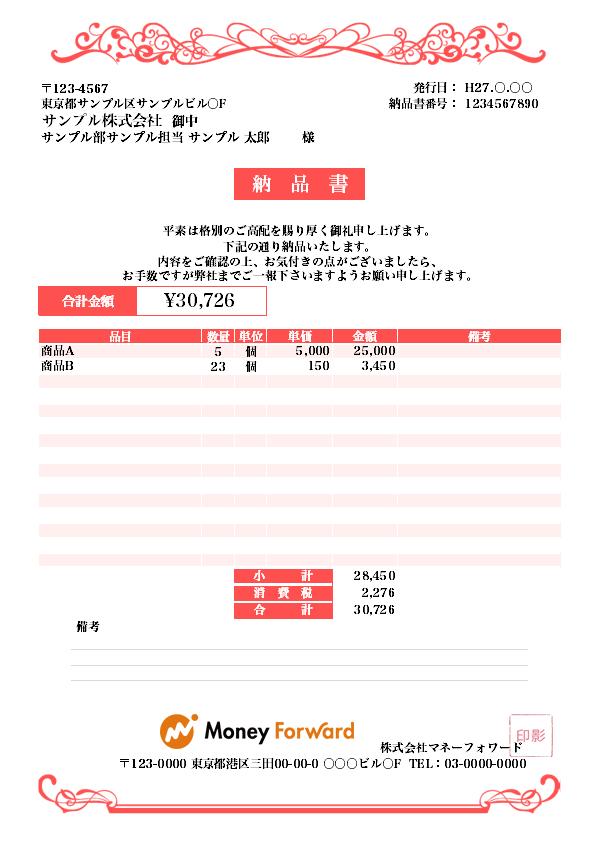 納品書テンプレート_おしゃれ_27