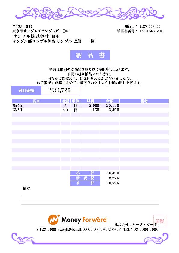 納品書テンプレート_おしゃれ_28