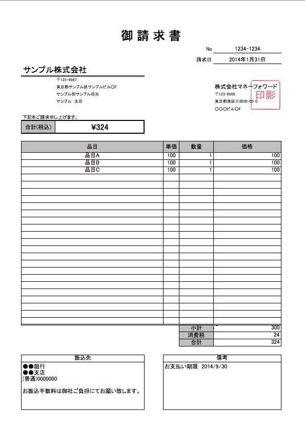 軽減税率対応の請求書テンプレート_シンプル_05