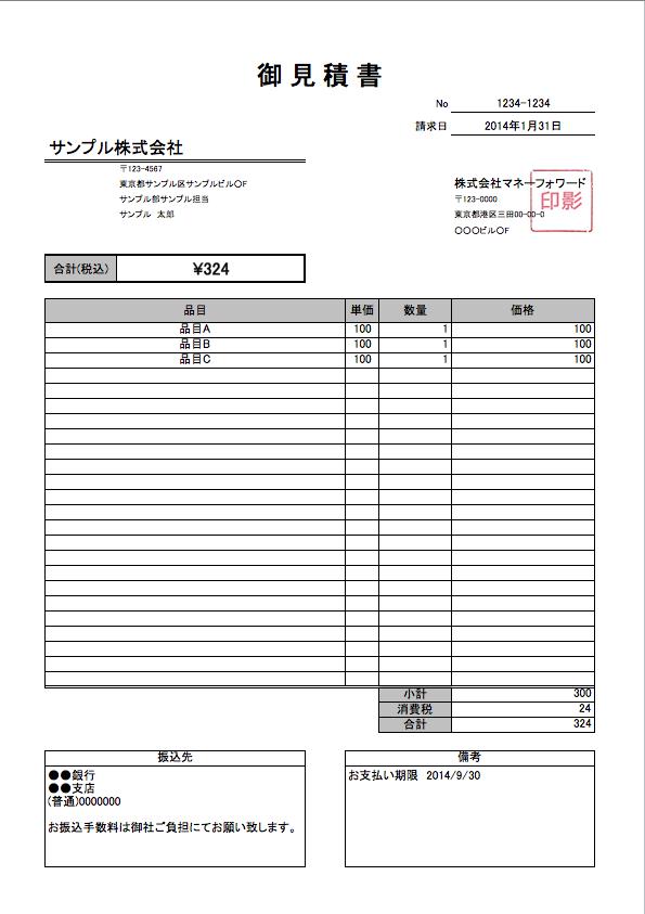 軽減税率対応の見積書テンプレート_シンプル_05