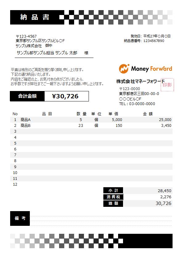 納品書テンプレート_おしゃれ_50