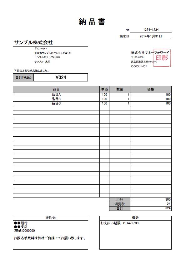 軽減税率対応の納品書テンプレート_シンプル_05
