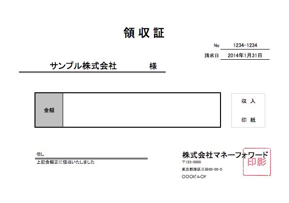 軽減税率対応の領収書テンプレート_シンプル_05