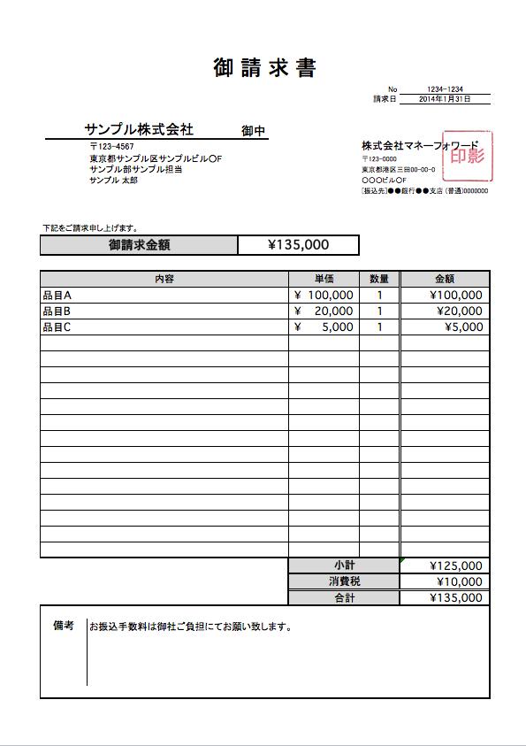 軽減税率対応の請求書テンプレート_シンプル_06