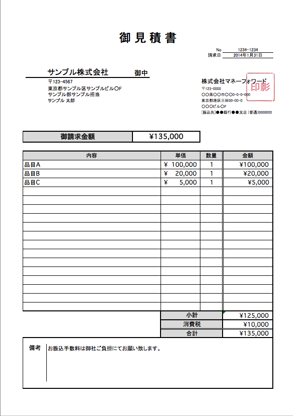 軽減税率対応の見積書テンプレート_シンプル_06