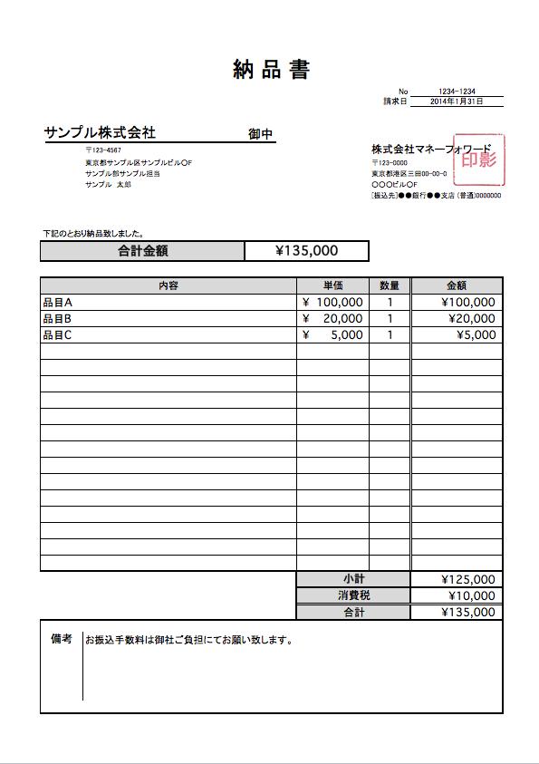 軽減税率対応の納品書テンプレート_シンプル_06