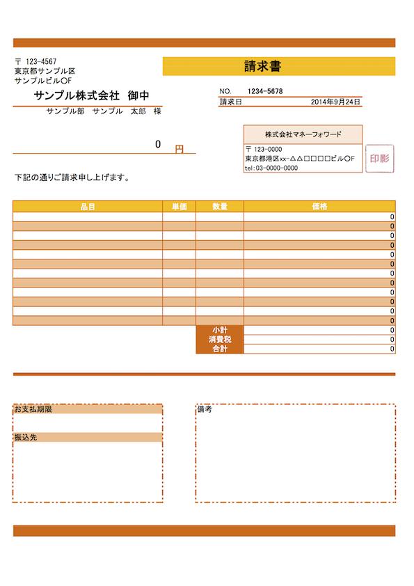 請求書テンプレート_固め_09