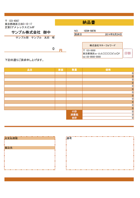 納品書テンプレート_固め_09
