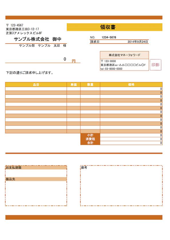 領収書テンプレート_固め_09
